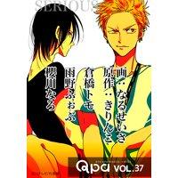 Qpa Vol.37 〜シリアス