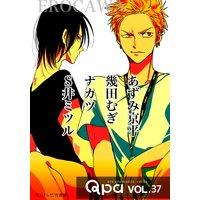 Qpa Vol.37 〜エロカワ