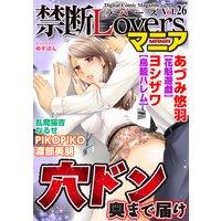 禁断Loversマニア Vol.26 穴ドン奥まで届け