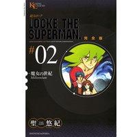 超人ロック 完全版 2巻