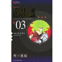 超人ロック 完全版 3巻