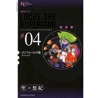 超人ロック 完全版 4巻