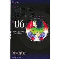 超人ロック 完全版 6巻