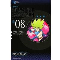 超人ロック 完全版 8巻
