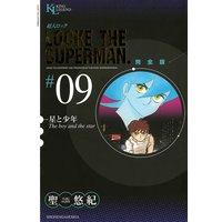 超人ロック 完全版 9巻