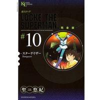 超人ロック 完全版 10巻