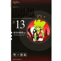 超人ロック 完全版 13巻