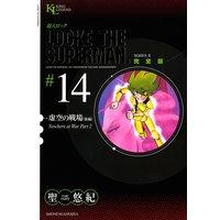 超人ロック 完全版 14巻