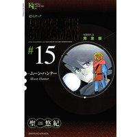 超人ロック 完全版 15巻