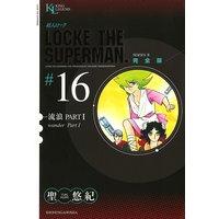 超人ロック 完全版 16巻
