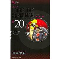 超人ロック 完全版 20巻