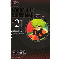 超人ロック 完全版 21巻