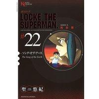 超人ロック 完全版 22巻