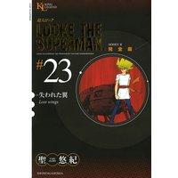 超人ロック 完全版 23巻