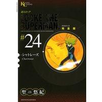 超人ロック 完全版 24巻