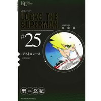 超人ロック 完全版 25巻