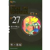 超人ロック 完全版 27巻