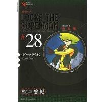 超人ロック 完全版 28巻