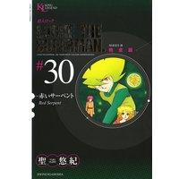 超人ロック 完全版 30巻