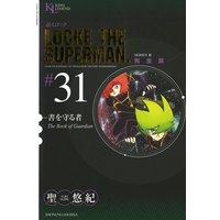 超人ロック 完全版 31巻