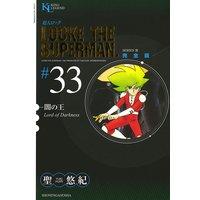 超人ロック 完全版 33巻