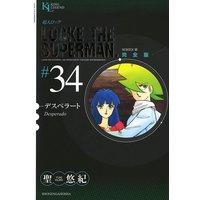 超人ロック 完全版 34巻