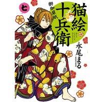 猫絵十兵衛 〜御伽草紙〜 7