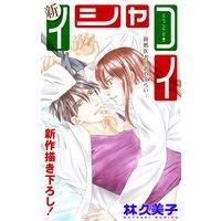 Love Silky 新イシャコイ−新婚医者の恋わずらい− story21