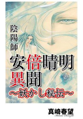 陰陽師 安倍晴明異聞〜妖かし秘伝〜
