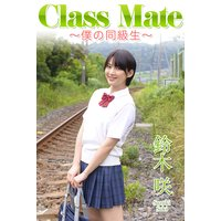 Class Mate 僕の同級生 鈴木咲