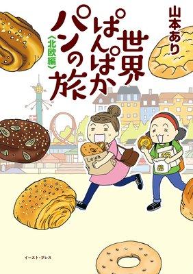 世界ぱんぱかパンの旅 <北欧編>