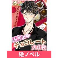 【絵ノベル】マジ恋★アパレル男子【両想いチョコレート大作戦】