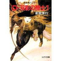 D−双影の騎士 〜吸血鬼ハンター
