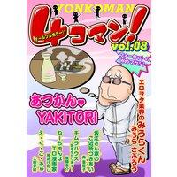 【フルカラー】4コマン! Vol.08