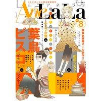 AneLaLa Vol.8