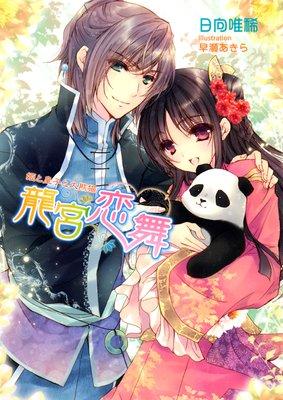 龍宮恋舞 〜姫と皇子と大熊猫〜