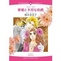 歌姫と不埒な伯爵