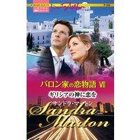 ギリシアの神に恋を バロン家の恋物語 VII