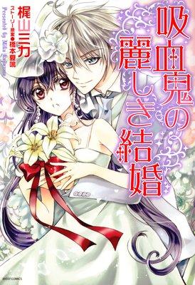 吸血鬼の麗しき結婚