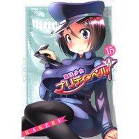 魔法少女プリティ☆ベル 15