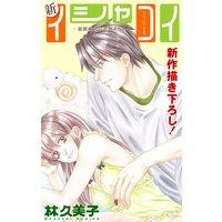 Love Silky 新イシャコイ−新婚医者の恋わずらい− story22