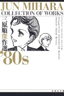 三原順傑作選 '80S