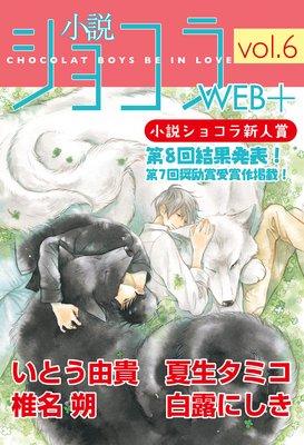 小説ショコラweb+ vol.6【電子版オリジナル イラストあり】
