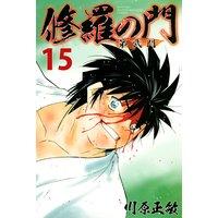 修羅の門 第弐門 15巻