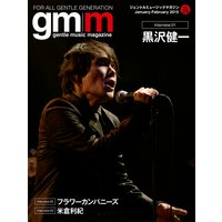 Gentle music magazine vol.23