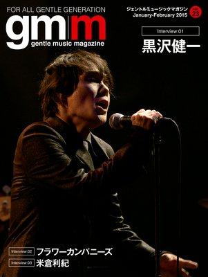 Gentle music magazine vol.23