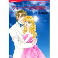 【ハーレクインコミック】バージンラブセット vol.21
