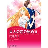 【ハーレクインコミック】バージンラブセット vol.22