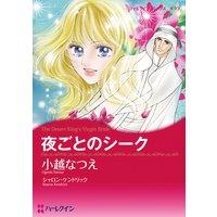 【ハーレクインコミック】バージンラブセット vol.23