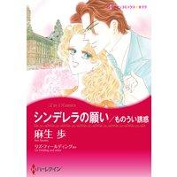 【ハーレクインコミック】イタリアンヒーローセット vol.5